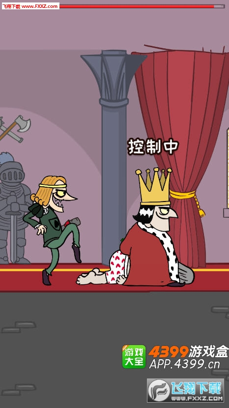 我要当国王手游1.0.9截图2