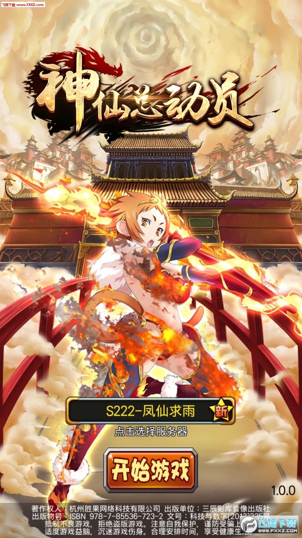 神仙总动员无限版1.0截图0