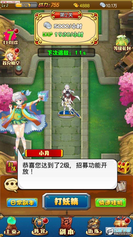 神仙总动员无限版1.0截图2