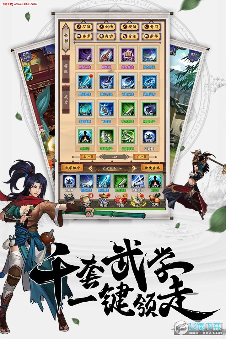 情剑奇缘手机版1.5.8截图1