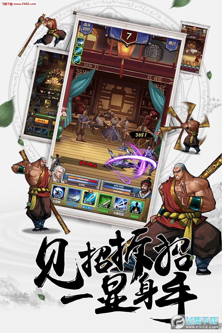 情剑奇缘手机版1.5.8截图2