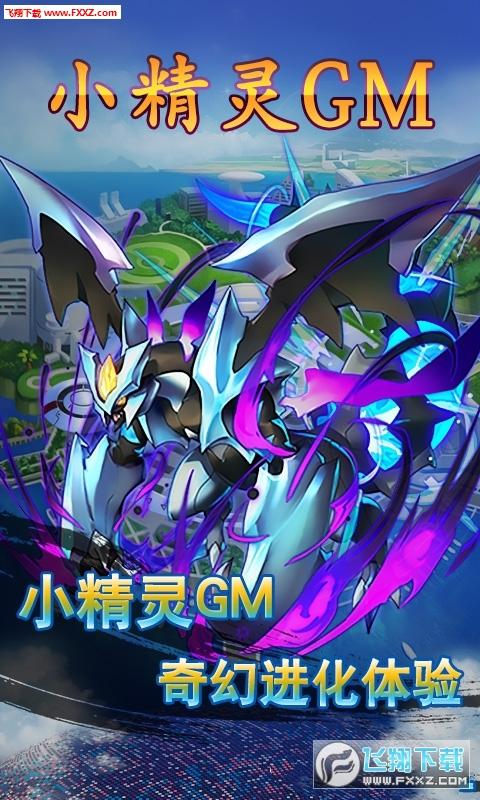 小精灵GM版v8.04截图1