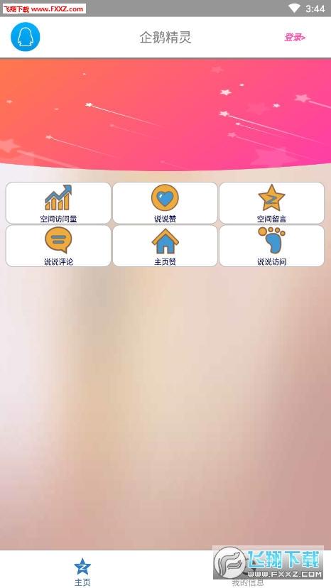 企鹅精灵app安卓版1.9.7截图0