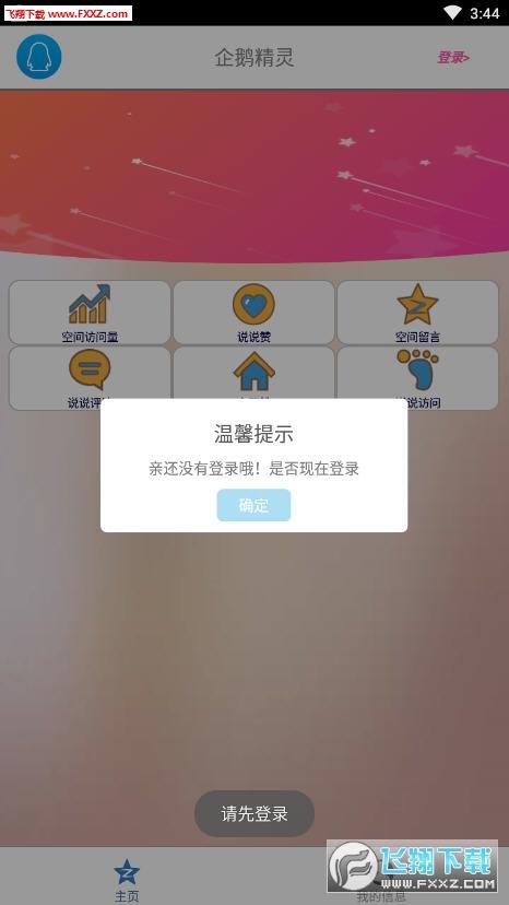 企鹅精灵app安卓版1.9.7截图2
