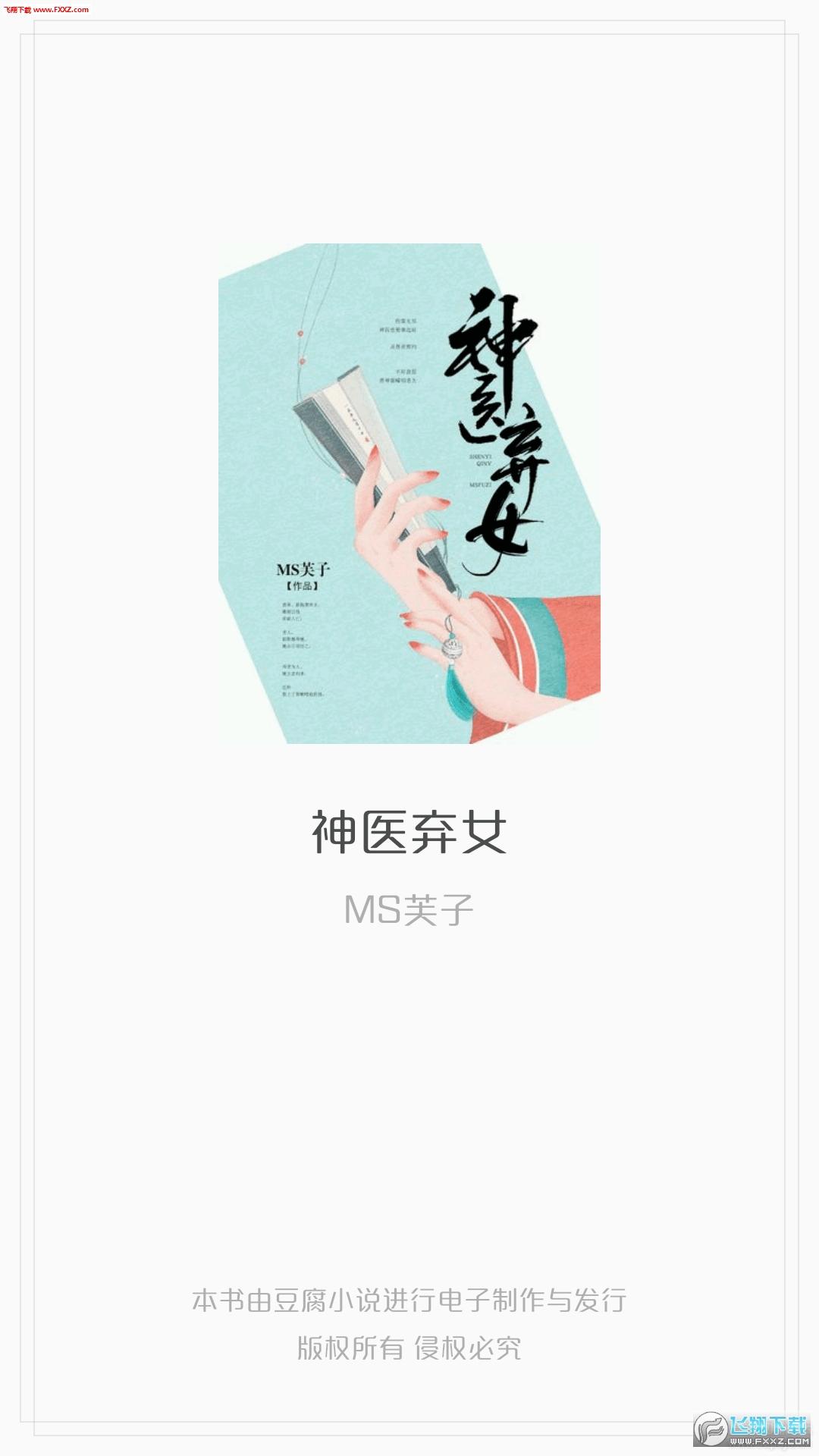 豆腐免费小说app安卓版v2.0.3截图0