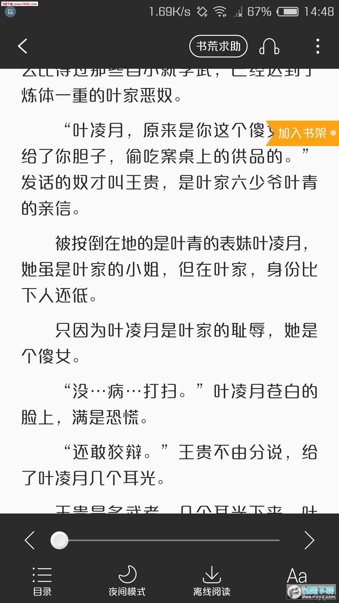 豆腐免费小说app安卓版v2.0.3截图1