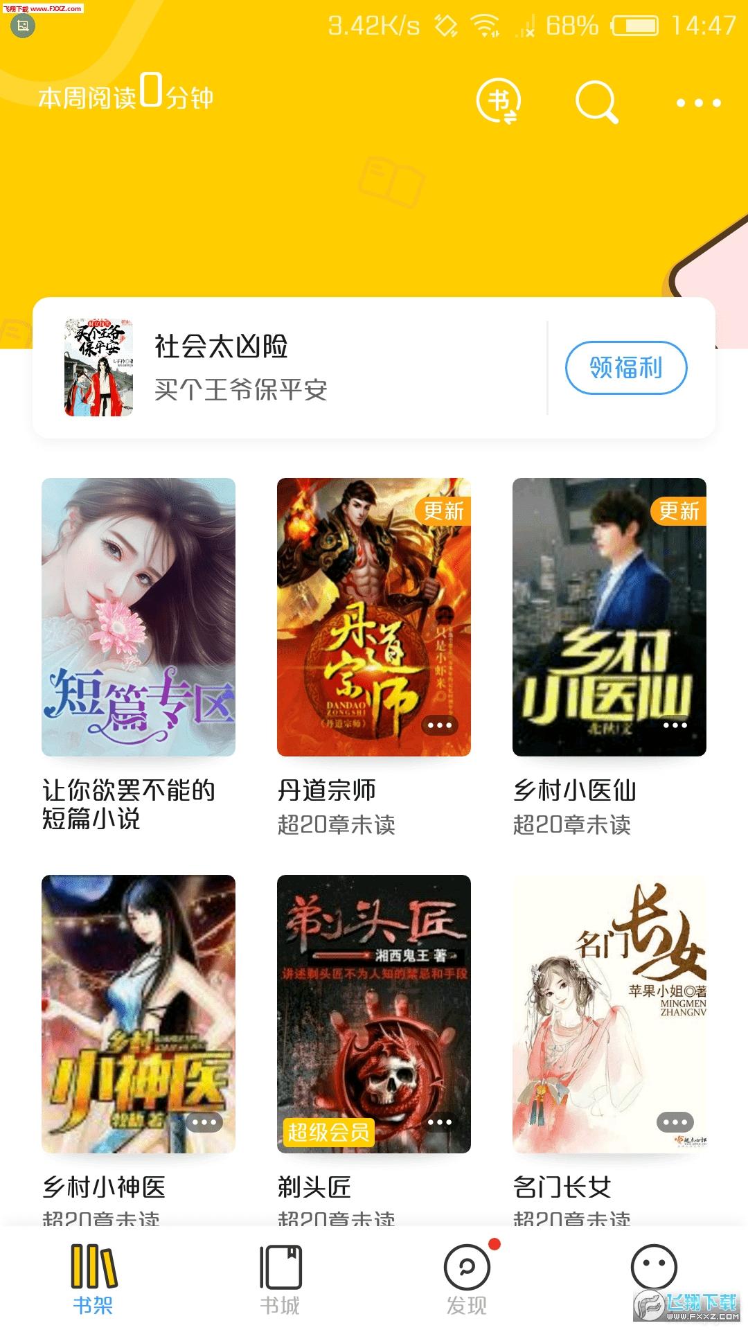 豆腐免费小说app安卓版v2.0.3截图2