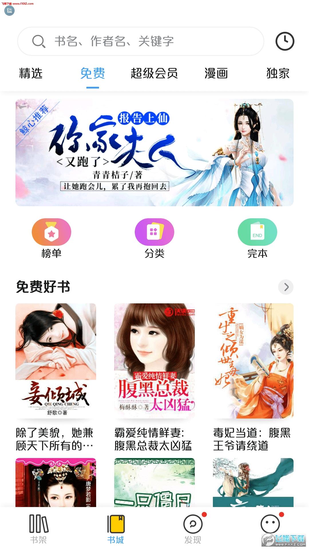 豆腐免费小说app安卓版