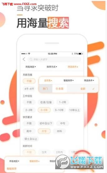 智寻招聘app官方版1.0.0-release截图2