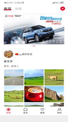 东风风神app官方版v1.0.2截图1