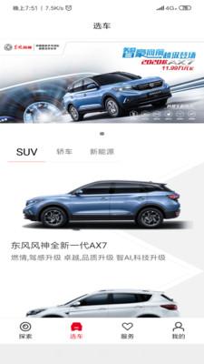 东风风神app官方版v1.0.2截图2