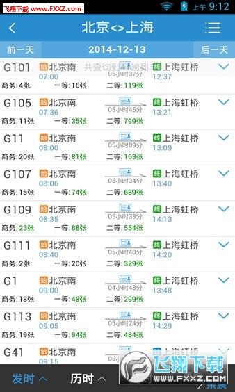12306官网订票app最新版7.8截图0