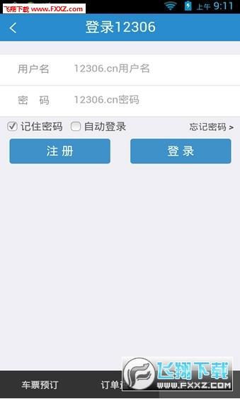 12306官网订票app最新版7.8截图1