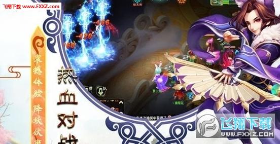 梦幻天竺BT版1.0截图2