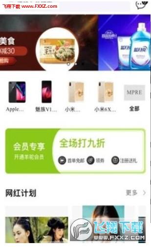 潮品羊驼app1.0截图1