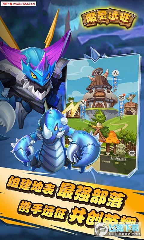 魔灵远征安卓版1.0截图3