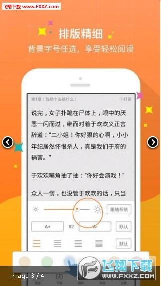 御书屋app2.4.14截图0