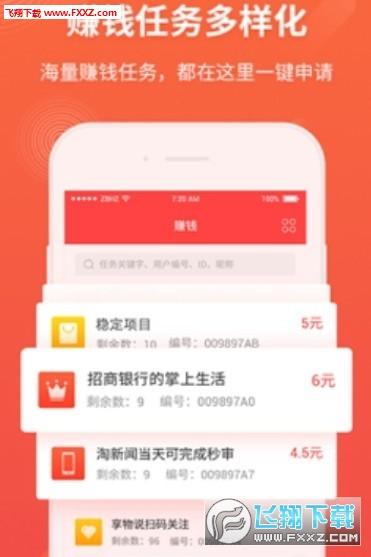 百苑彩票appv1.0截图2