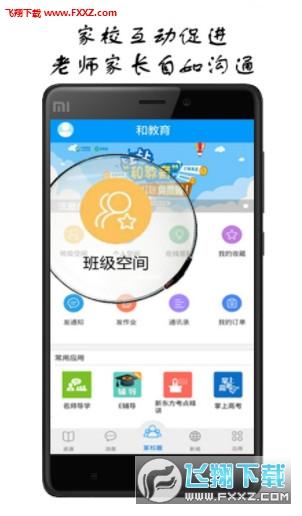 芜湖智慧教育应用平台app2.2.0截图0