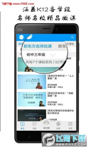 芜湖智慧教育应用平台app2.2.0截图1