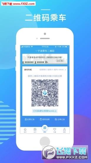 宁波地铁app最新版3.1.35截图0