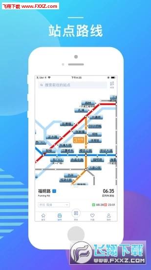 宁波地铁app最新版3.1.35截图1