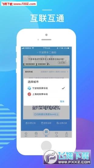 宁波地铁app最新版3.1.35截图2