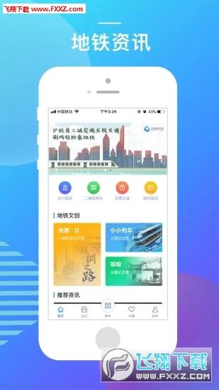 宁波地铁app最新版3.1.35截图3