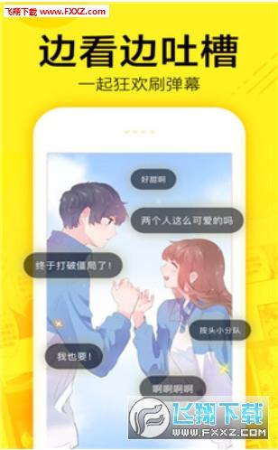 叮咚漫画官网版截图2