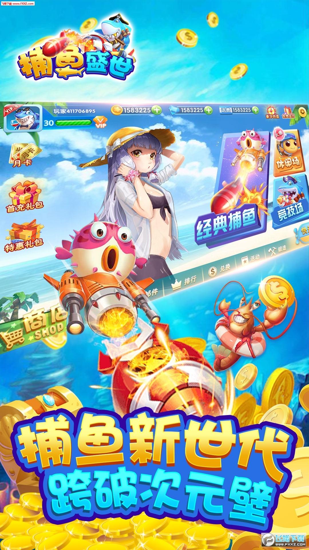 捕鱼盛世官网游戏v1.4截图0