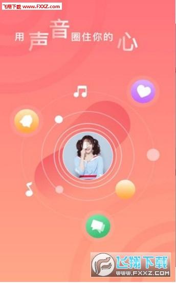 声圈app1.0.01截图0