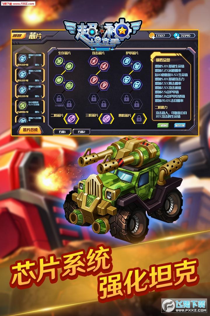 超神坦克手安卓版1.0.21截图1