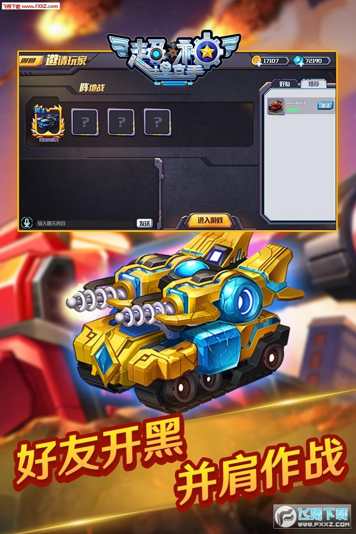 超神坦克手安卓版1.0.21截图2