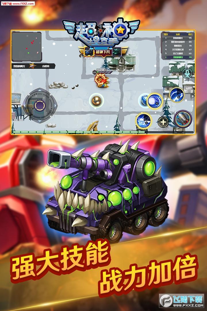 超神坦克手安卓版1.0.21截图3