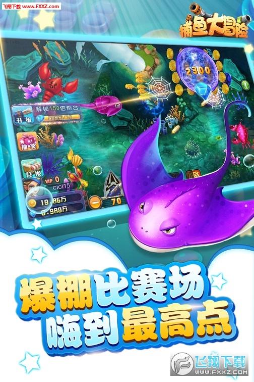 捕鱼大冒险红包版手游v8.0最新版截图2