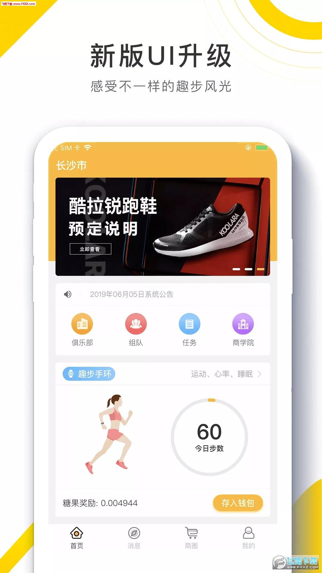 96趣步app安卓版4.2.3截图2