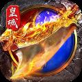 烈火皇城安卓版v1.0.0