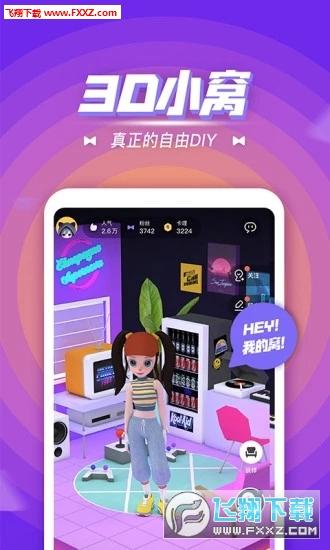 卡噗3D厘米秀appv2.0.2最新版截图1