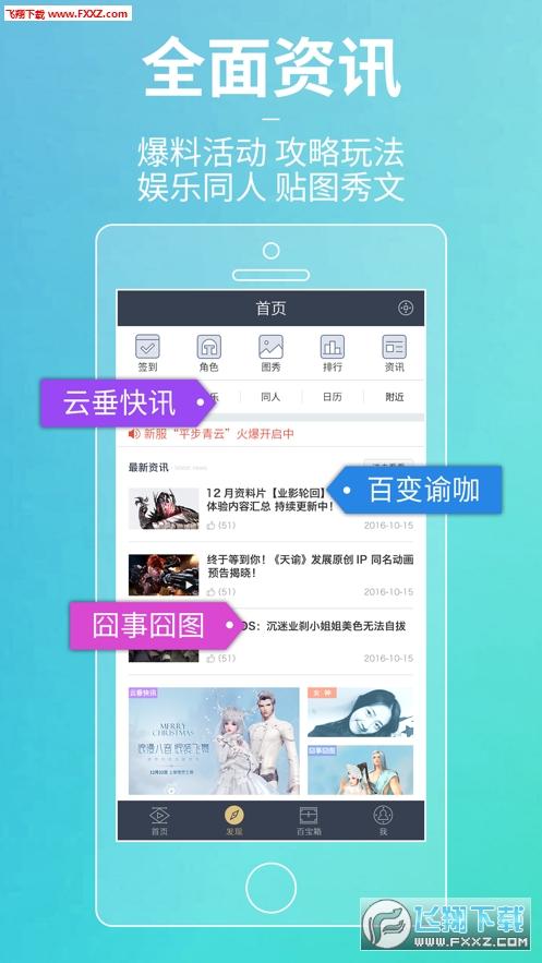 天谕网游助手app官方版v3.5.1最新版截图1