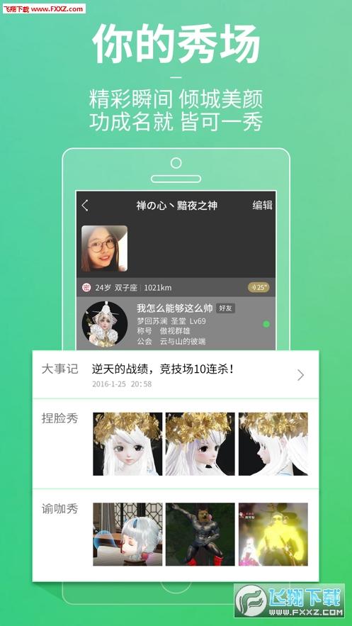 天谕网游助手app官方版v3.5.1最新版截图0