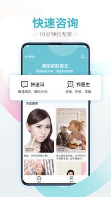 美图皮肤医生app安卓版v1.0截图1
