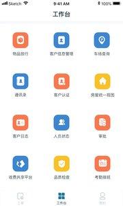 中泰管家安卓版1.0.0截图0