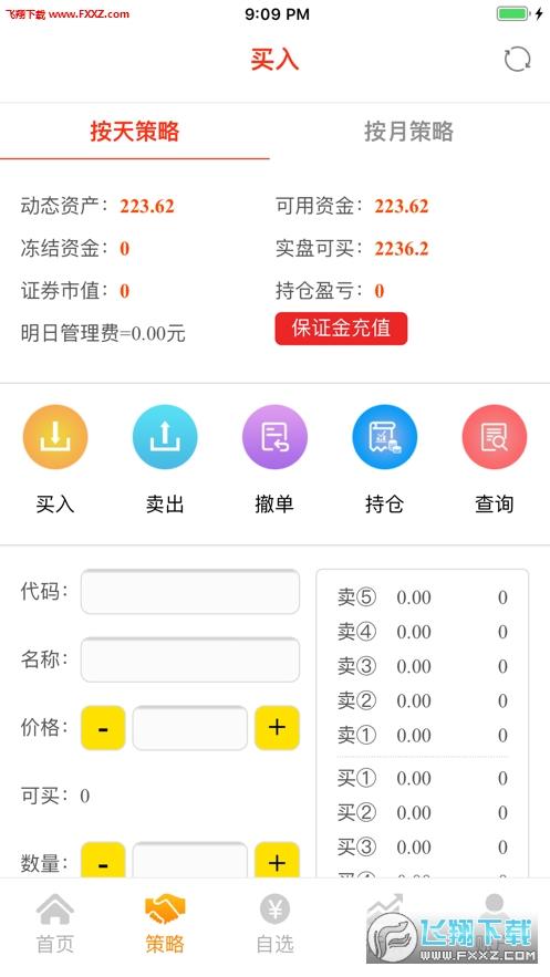 股巢网app安卓版v1.0.0截图1
