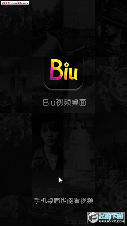 Biu视频桌面app10.2.70截图0
