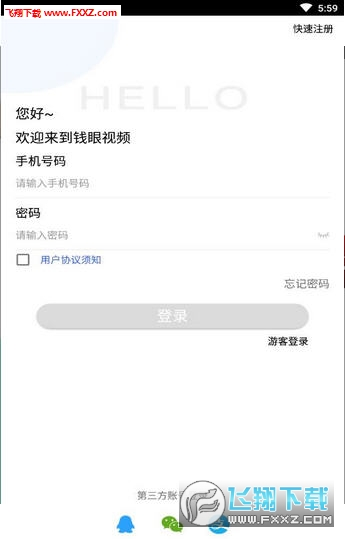 钱眼视频安卓版v1.0.0截图1