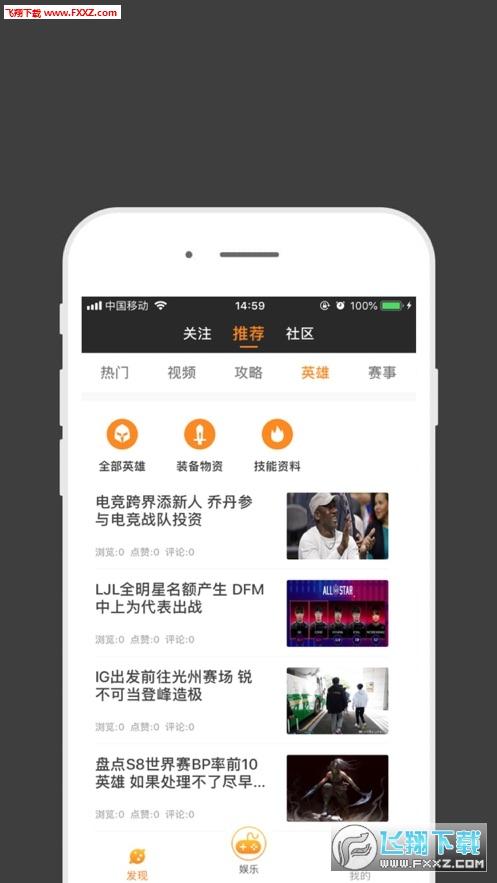 雷火电竞appv1.0.0截图2