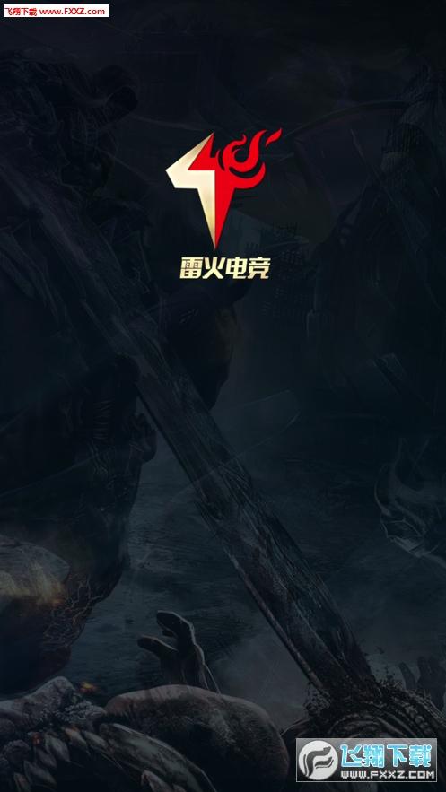雷火电竞appv1.0.0截图3