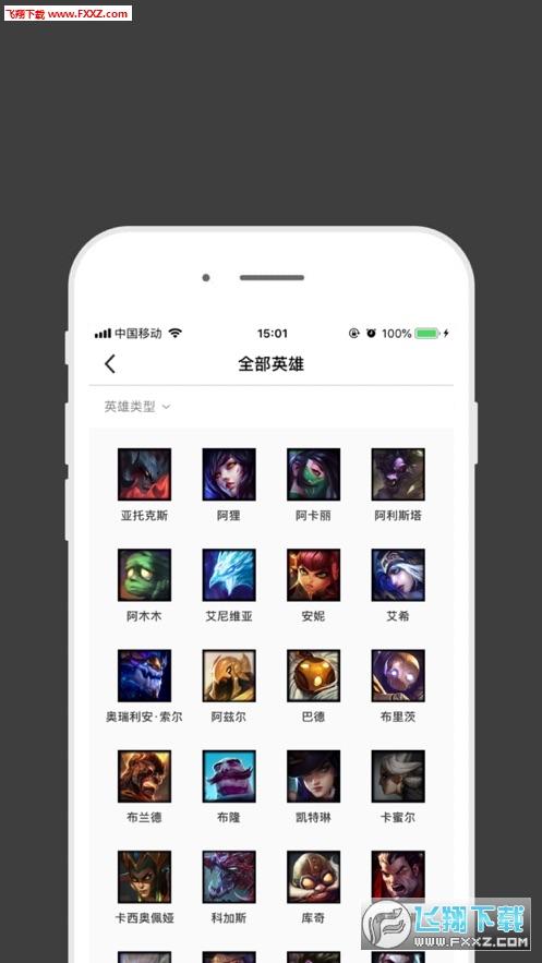 雷火电竞appv1.0.0截图0