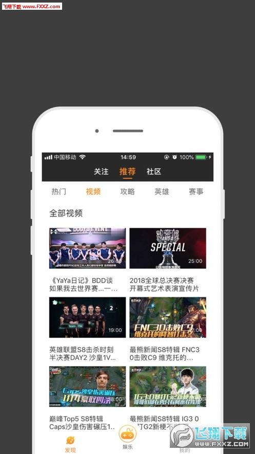 雷火电竞appv1.0.0截图1