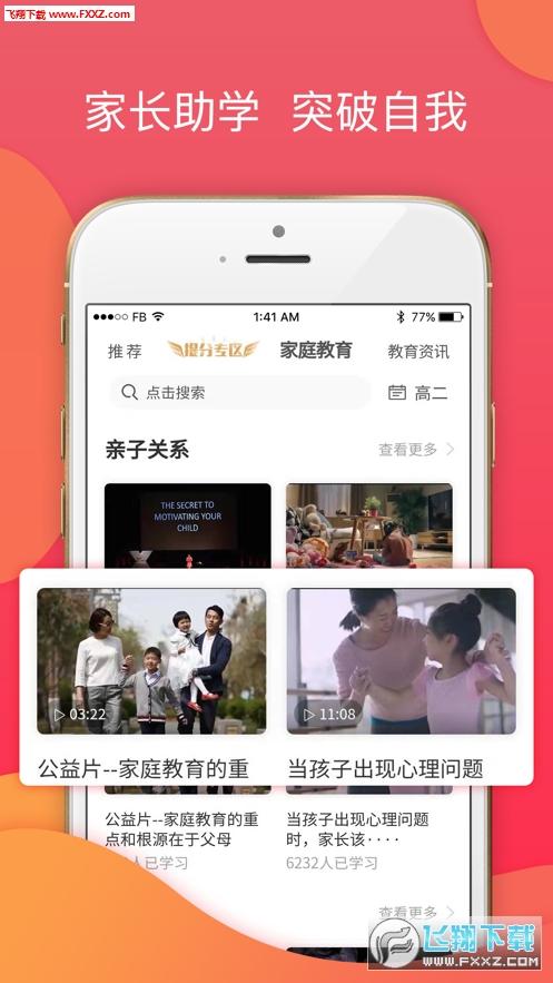 七天学堂app官方版1.4.3截图2